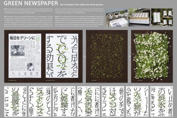 """""""The Mainichi"""", quotidiano giapponese con una tiratura di 5 milioni di copie, è il primo giornale che si legge, si pianta e fiorisce"""